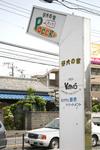 静岡県富士市のペットショップ仔犬の家Poccke(ポッケ)看板.JPG